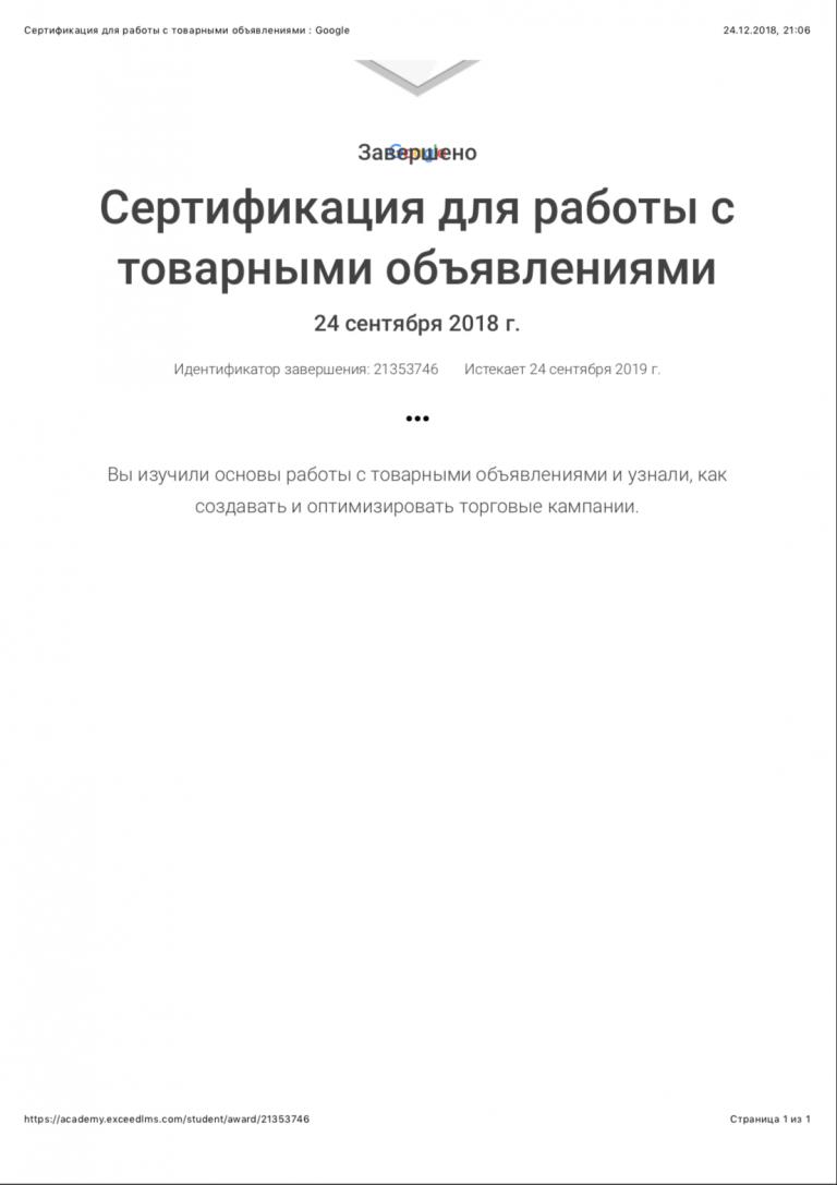 Сертификация Google Рекламы для работы с товарными объявлениями