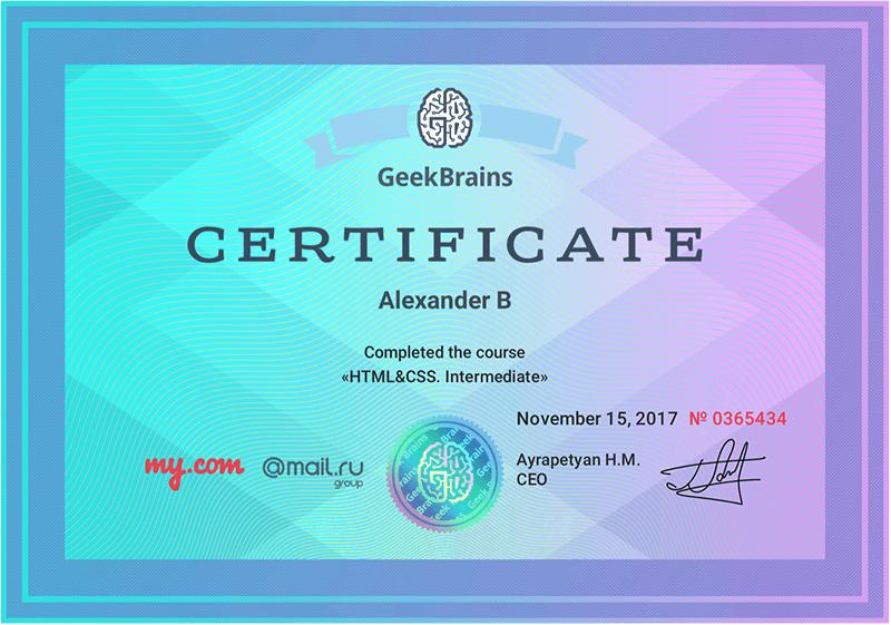 сертификат-html-css