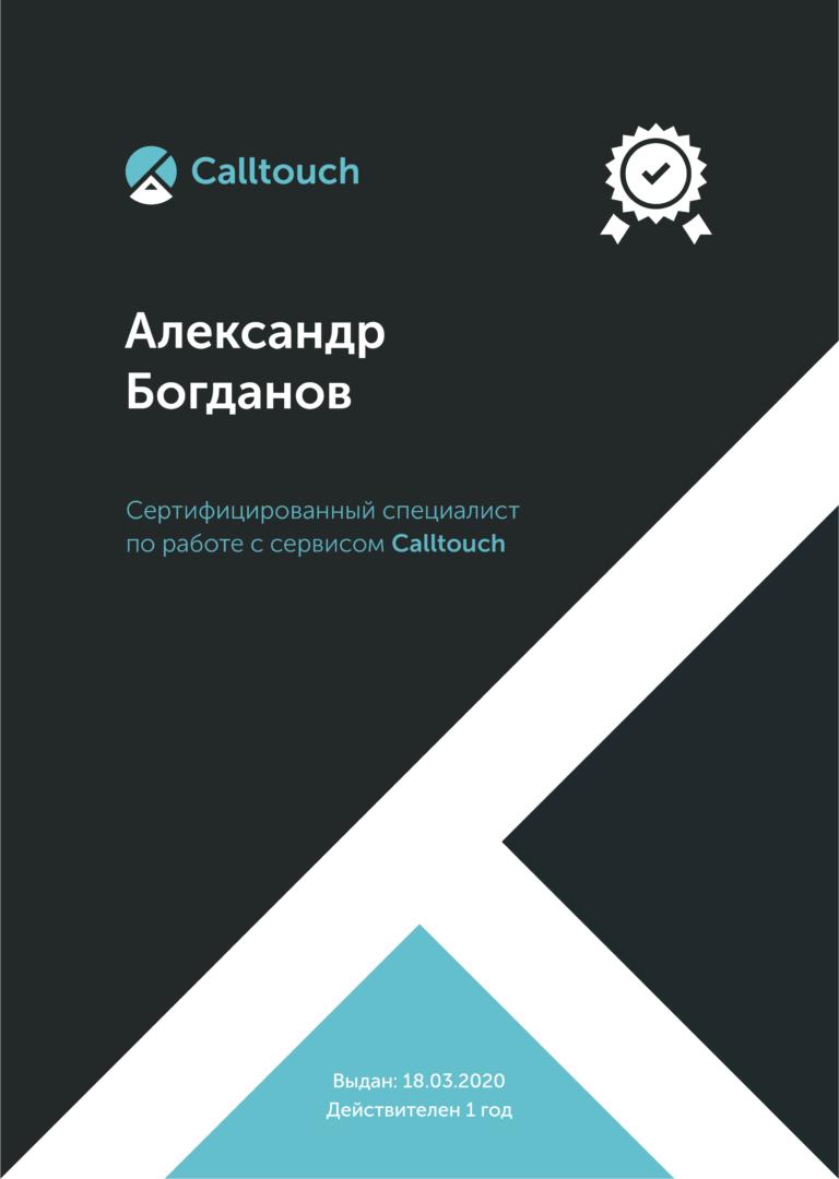 Сертифицированный специалист Calltouch